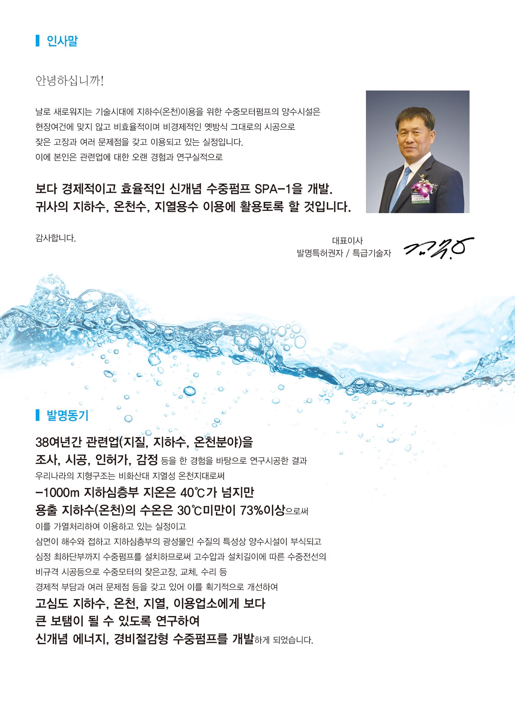 한국지수-인사말.jpg